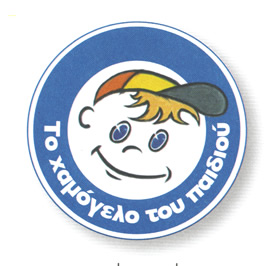 The Smile of the Child Logo